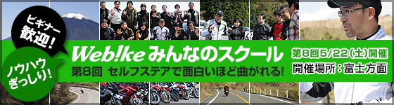 20100430_school_8th_560