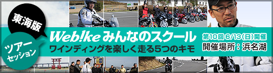20100521_school_10th_560