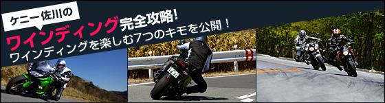 20111013_Winding_560x150_02