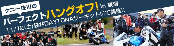 20111112_webike_school_560x150