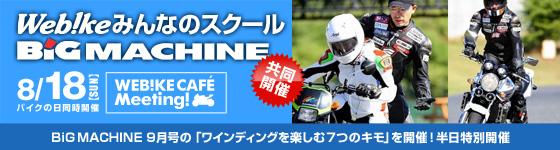 バイクの日MTG