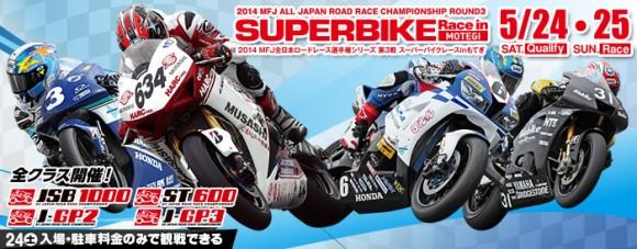 【Teluru team JiR Webike】長島哲太選手が「全日本ロードレース選手権もてぎ」にスポット参戦!!